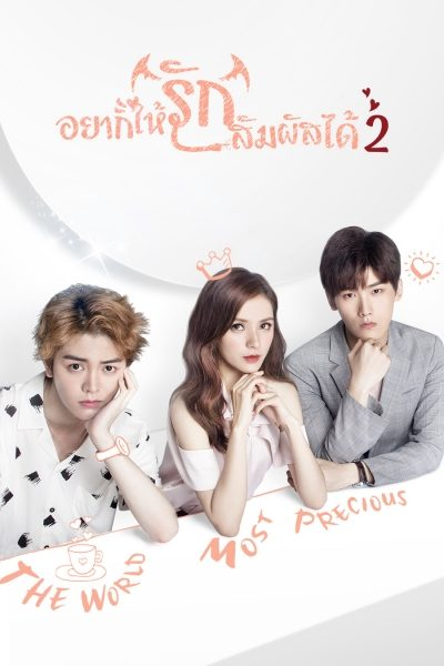 Untouchable You 2 Untouchable You 2 EP.1