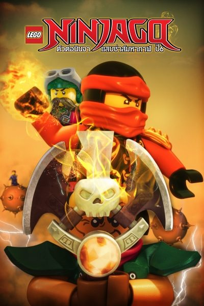 LEGO Ninjago S.06 ตัวต่อนินจา แสบซ่าส์มหากาฬ ปี 6