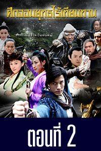 Legend Warrior Legend Warrior ep.02