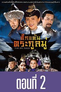 The Mu Saga The Mu Saga 02