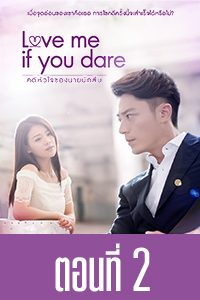 Love  Me, If You Dare Love  Me, If You Dare EP.2