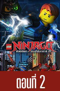 LEGO Ninjago S.07 LEGO Ninjago S.07 EP.02