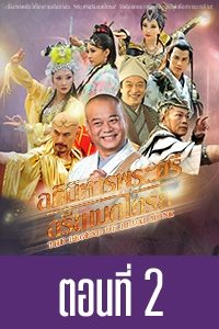 The Legend of Budai Monk The Legend of Budai Monk ep. 02