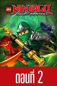 LEGO Ninjago S.01 LEGO Ninjago S.01 EP.02