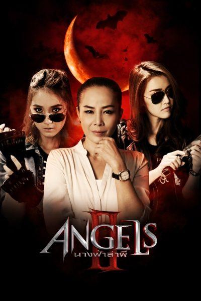 นางฟ้าล่าผี ปี 2 Angels 2