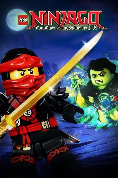LEGO Ninjago S.05 LEGO Ninjago S.05 EP.01
