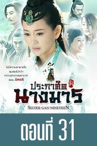 Sister Gan Nineteen Sister Gan Nineteen ep.31