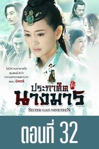 Sister Gan Nineteen Sister Gan Nineteen ep.32