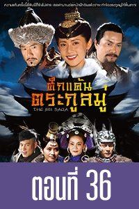 The Mu Saga The Mu Saga 36