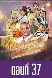 The Legend of Budai Monk The Legend of Budai Monk ep. 37