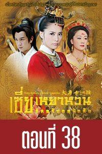 หนัง Tang Dynasty Female Inspector เซี่ยเหยาหวน อิสตรียอดนักสืบ