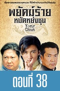 Yong Chun Yong Chun Episode 38