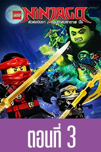 LEGO Ninjago S.05 LEGO Ninjago S.05 EP.03