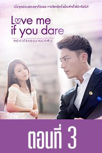 Love  Me, If You Dare Love  Me, If You Dare EP.3