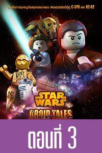 LEGO Star Wars Droid Tales S.01 LEGO Star Wars Droid Tales S.01 EP.03