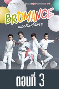 Bromance Bromance EP.3