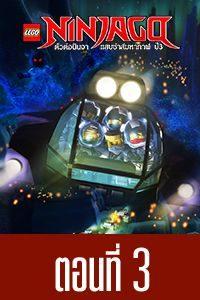 LEGO Ninjago S.03 LEGO Ninjago S.03 EP.03