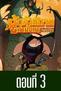 Dragon Hunters Dragon Hunters ตอนที่ 3
