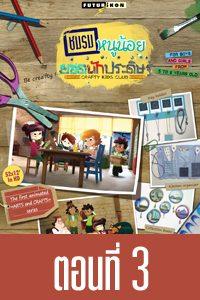 Crafty Kids Club Crafty Kids Club ตอนที่ 3