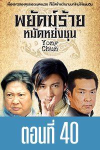 Yong Chun Yong Chun Episode 40