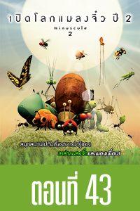 หนัง Minuscule Season 2 เปิดโลกแมลงจิ๋ว ปี 2