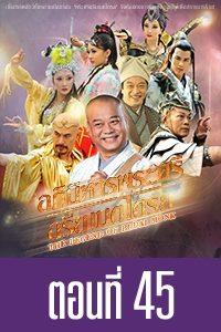 The Legend of Budai Monk The Legend of Budai Monk ep. 45