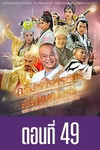 The Legend of Budai Monk The Legend of Budai Monk ep. 49