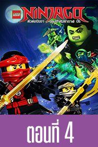LEGO Ninjago S.05 LEGO Ninjago S.05 EP.04