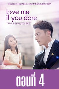 Love  Me, If You Dare Love  Me, If You Dare EP.4