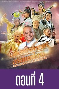 The Legend of Budai Monk The Legend of Budai Monk ep. 04