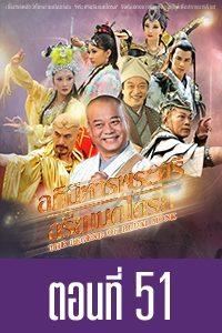 The Legend of Budai Monk The Legend of Budai Monk ep. 51