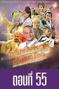The Legend of Budai Monk The Legend of Budai Monk ep. 55