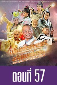 The Legend of Budai Monk The Legend of Budai Monk ep. 57
