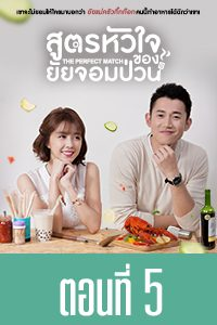 The Perfect Match The Perfect Match EP. 5