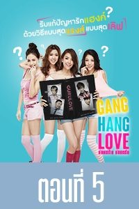 หนัง ก่อการร้าย ก่อการรัก Gang Hang Love