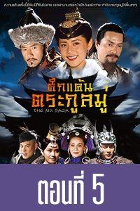 The Mu Saga The Mu Saga 05