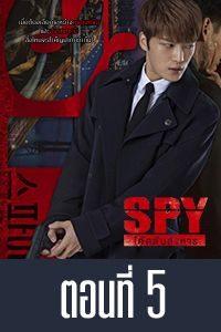 Spy Spy ep.05