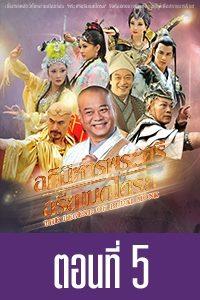 The Legend of Budai Monk The Legend of Budai Monk ep. 05