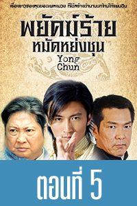 Yong Chun Yong Chun Episode 5