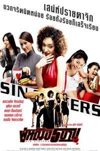 ผู้หญิง 5 บาป Sin Sisters