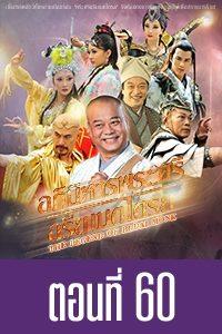 The Legend of Budai Monk The Legend of Budai Monk ep. 60