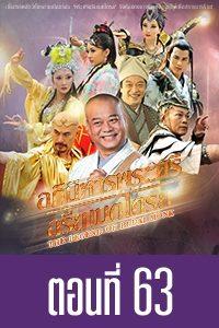 The Legend of Budai Monk The Legend of Budai Monk ep. 63