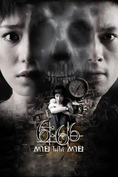6:66 ตายไม่ได้ตาย 666 Death Happens
