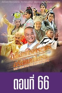 หนัง The Legend of Budai Monk อภินิหารพระศรีอริยเมตไตรย
