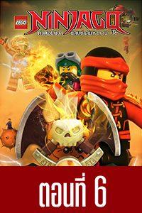 LEGO Ninjago S.06 LEGO Ninjago S.06 EP.06