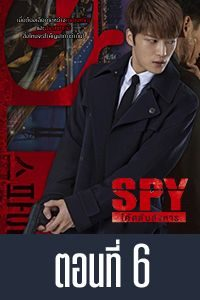 Spy Spy ep.06