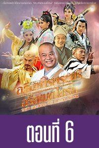 The Legend of Budai Monk The Legend of Budai Monk ep. 06
