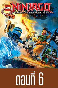 หนัง LEGO Ninjago S.02 ตัวต่อนินจา แสบซ่าส์มหากาฬ ปี 2