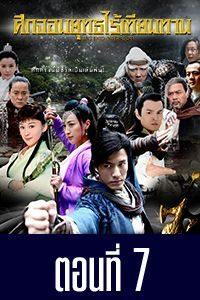 Legend Warrior Legend Warrior ep.07