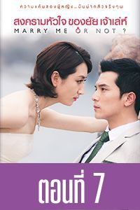 Marry Me, or Not? Marry Me, or Not EP.7